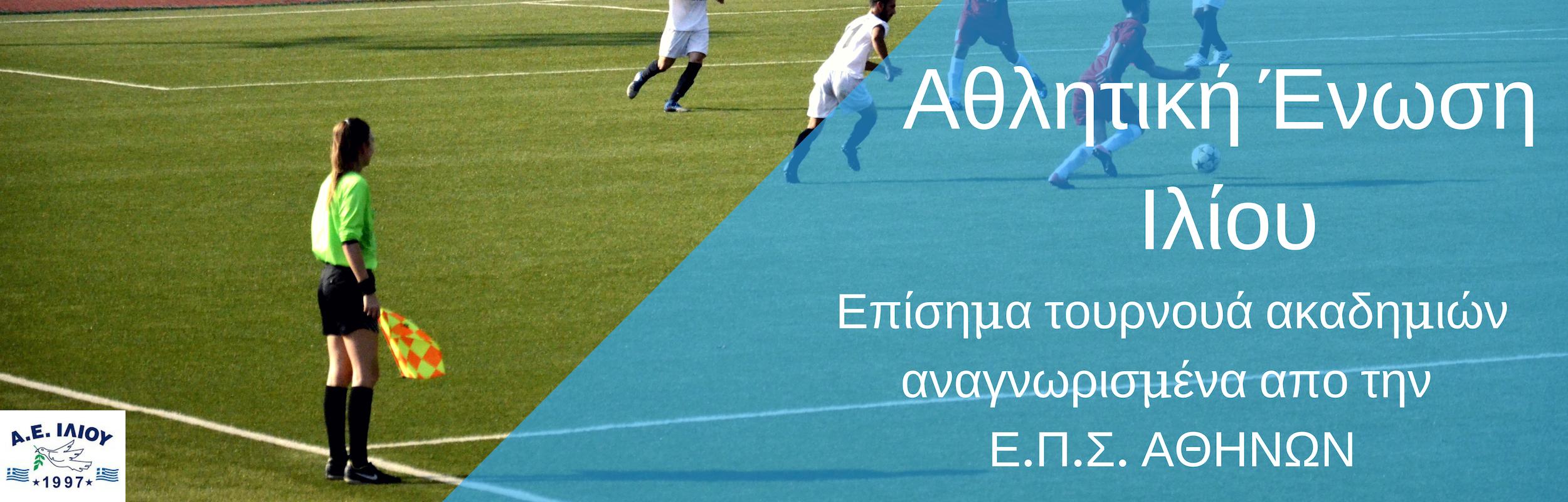 Αθλητική Ένωση Ιλίου-ΑΚΑΔΗΜΙΕΣ ΠΟΔΟΣΦΑΙΡΟΥ (2)